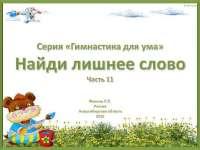 fokinal.p.naydilishneeslovo.chast11.jpg