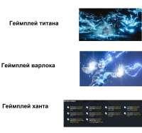 Destiny 2 gameplay.png