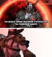 Узурпатор.png