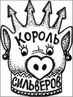 Король Сильверов.png