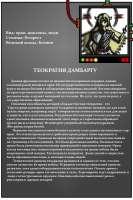 Теократия.png